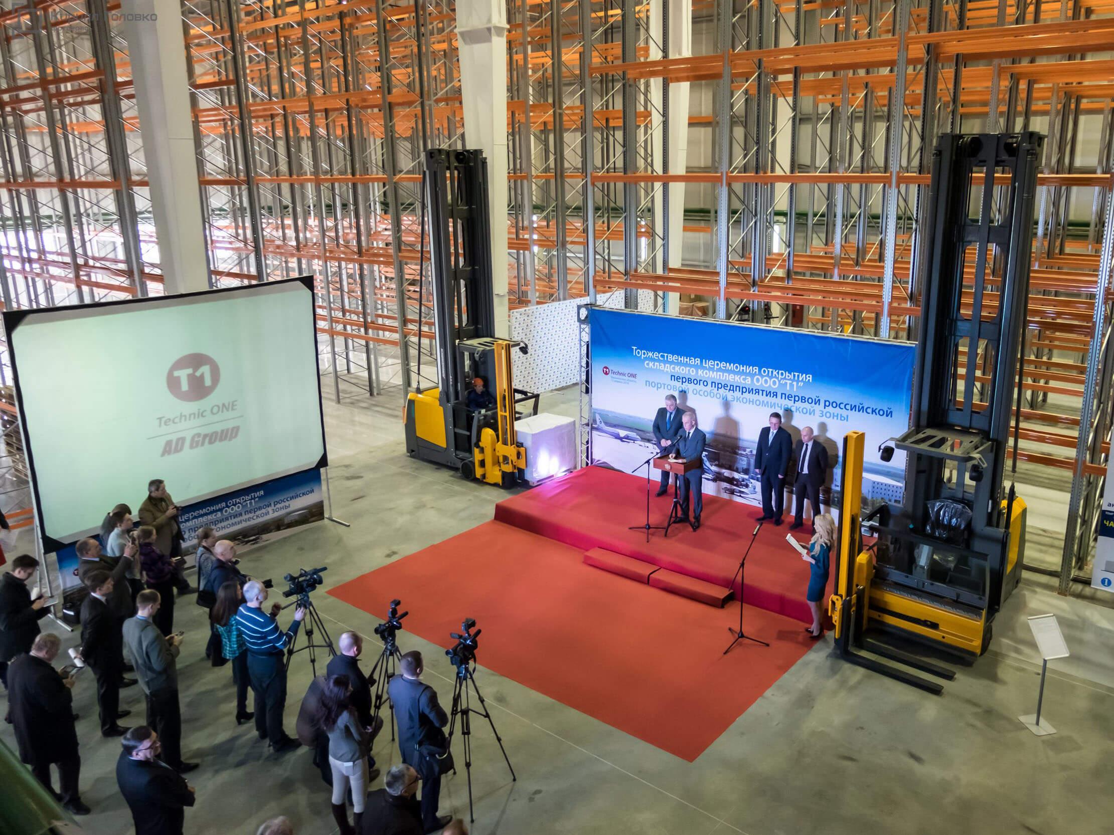 Торжественная церемония<br> открытия <br>складского комплекса ООО «Т1»